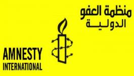 منظمة العفو الدولية.