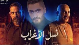 شاهدوا: تتر مسلسل نسل الأغراب بصوت تامر حسني