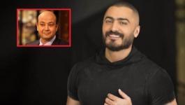 راي عمرو اديب في فيلم تامر حسني