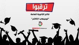 رابط فحص أسماء الناجحين في الثانوية العامة توجيهي فلسطين 2021م.jpg