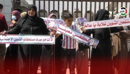 وقفة رافضة لتأخير صرف مستحقات الشؤون الاجتماعية بغزّة