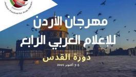 انطلاق فعاليات مهرجان الأردن للإعلام العربي الرابع