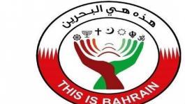 المنامة: الوفد البحريني الذي زار