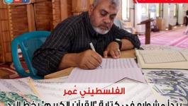 بالفيديو: فلسطيني يبدأ مشواره في كتابة