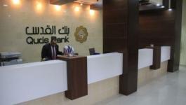 النتائج الأولية لبنك القدس حتى نهاية الربع الثالث لعام 2017.JPG