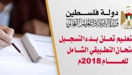 التربية والتعليم تعلن عن بدء التسجيل للامتحان التطبيقي الشامل