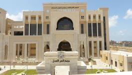 قصر العدل