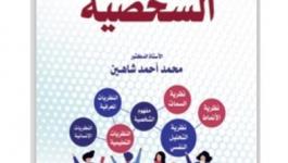 إصدار كتاب للدكتور محمد شاهين بعنوان