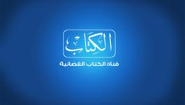 الجامعة الاسلامية بغزة تعلن رغبتها في بيع أجهزة بث فضائية الكتاب.png