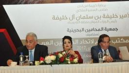 فلسطين تشارك في اعمال المكتب الدائم لاتحاد المحامين العرب بالمنامة