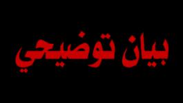 صورة: عائلة أبو شدق تصدر بيانا توضيحيا حول مقتل ابنها في غزة
