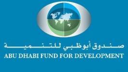 صندوق أبوظبي للتنمية يمول برامج تنموية في القدس