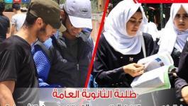 بالفيديو: تذمر في صفوف طلبة توجيهي بعد أداء امتحان
