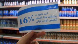 منتجات اسرائيلية