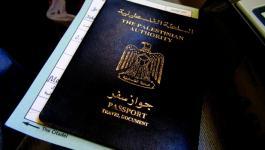 اعلان مهم من الادارة العامة للجوازت بغزة