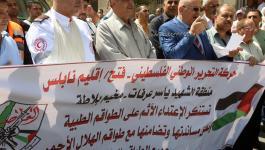 اعتصام في نابلس رفضاً لاعتداء خارجين عن القانون على طواقم الهلال الأحمر