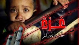 اطلاق هاشتاق بعنوان #إنقاذ_غزة للتعريف بالحصار الإسرائيلي