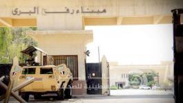 مصادر أمنية تكشف أسباب إغلاق مصر لمعبر رفح أمام المسافرين