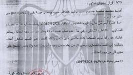 غزة: المحكمة العسكرية تمهل متهم 10 أيام لتسليم نفسه للقضاء
