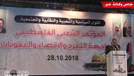 بالفيديو والصور: مؤتمر شعبي بغزّة رفضاً لانعقاد المجلس المركزي برام الله