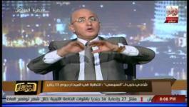سيد على للداعين للتظاهر في 25 يناير : المنظمات الوسخة مش هتنفعكوا وينفعل عالهواء