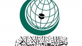 منظمة التعاون الإسلامي.jpg