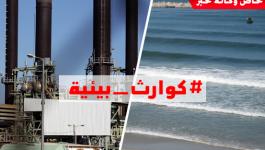قطاع غزة على أعتاب كارثة بيئية وتحذير من الاستجمام على شاطئ البحر