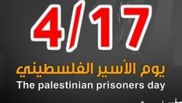 الفلسطينيون يحيون يوم الأسير
