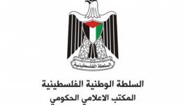 الإعلام الحكومي يُصدر بياناً بشأن تحقيق منحة الهيئة العمانية للأعمال الخيرية