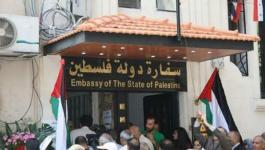 سفارة فلسطين.jpg