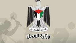 وزارة العمل الفلسطينية