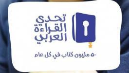 مدرسة فلسطينية تترشح للفوز بجائزة المليون دولار في تحدي القراءة العربي 2017.jpg