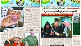 جريدة الحوار الجزائرية تبدأ بنشر سيرة الشهيد ياسر عرفات.jpg
