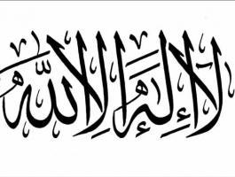 1st-shahada-white-jpg-5922115622385634