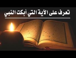 بالفيديو : ما هي الآية التي أبكت
