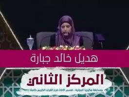 فلسطين تحصد المرتبة الثانية في مسابقة حفظ القرآن الكريم وتجويده في ماليزيا