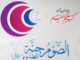 بالفيديو: كيف ينوي الإنسان صيام رمضان ؟ ومتى تجب النيّة في الصيام ؟