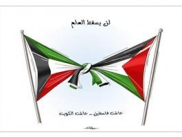 بالصور: أبناء ناجي العلي في مواجهة صفقة القرن ومؤتمر البحرين