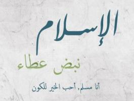 الإسلام دين الخير كله