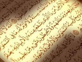 آيات قرآنية لتسهيل الولادة.. ما هي؟