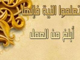 باب الإِخلاصِ وإحضار النيَّة