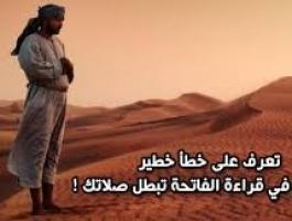 بالفيديو : خطأ خطير في قراءة