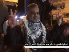 شاهد بالفيديو: مشاعر فرحة لا تُوصف في استقبال الأسير المحرر علاء أبو جزر