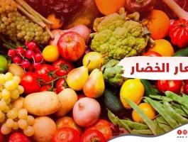 أسعار الخضروات والفواكه والدجاج واللحوم في غزة  الجمعة 22 أكتوبر 2021