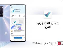 تطبيق صحتي لحجز موعد لقاح كورونا في السعودية