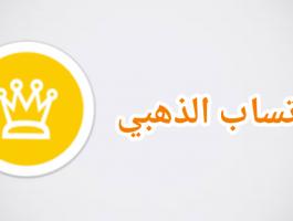 تحديث واتساب الذهبي 2021 mosa موقع نجم اليمن