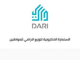 موقع داري للتقديم على استمارة قطع الاراضي في العراق