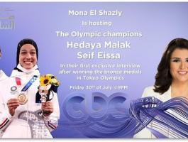 أبطال مصر في الأولمبياد في ضيافة منى الشاذلي