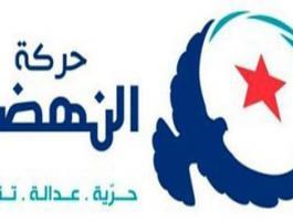 حزب النهضة في تونس