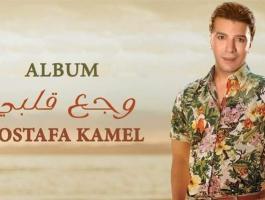 مصطفى كامل يطرح ألبومه الجديد اليوم